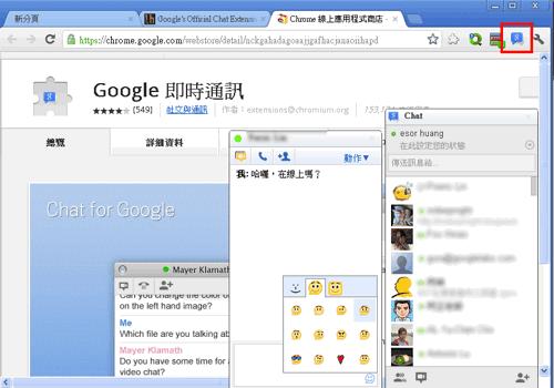 Google 即時通訊-01