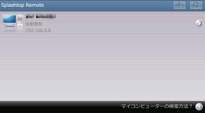Splashtop_Remote_1.jpg