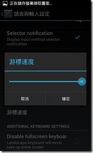 Screenshot_2013-08-05-01-35-17