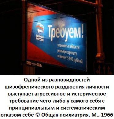 Единая Россия - сумасшествие или уже шизофрения?