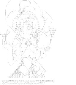 [AA]木之本桜 (カードキャプターさくら)