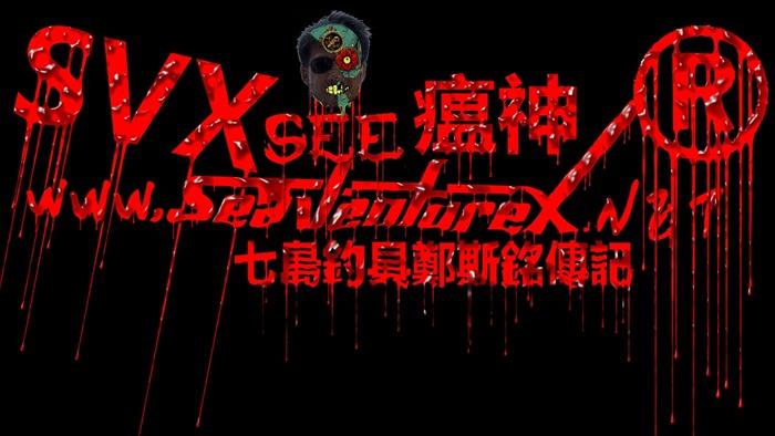 郑斯铭SVX传记8