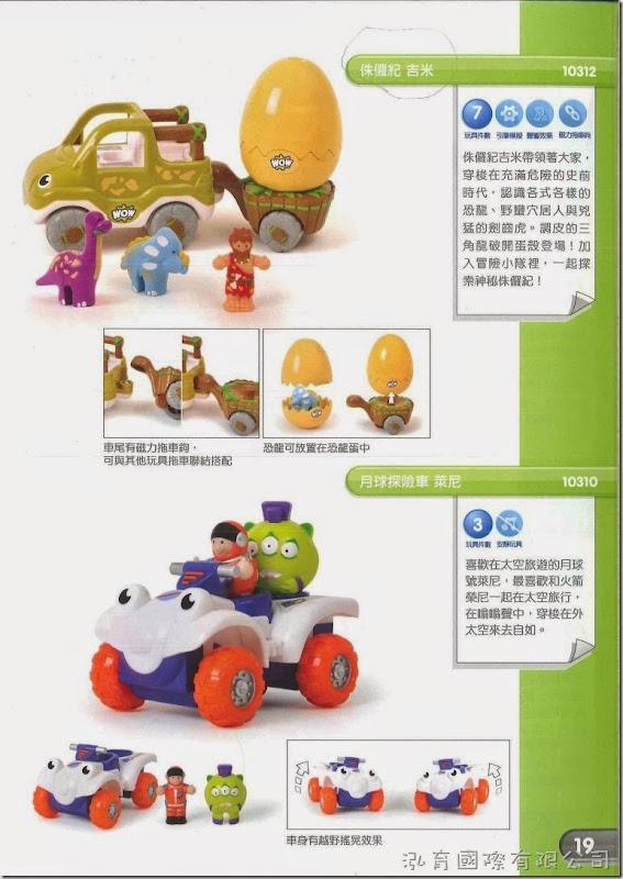WOW Toys 驚奇玩具【童話故事】