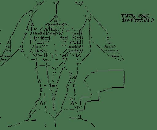 ラストオーダー(とある科学の超電磁砲)