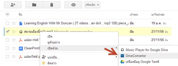 แปลงไฟล์เสียงและรูปภาพใน google drive