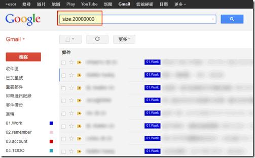 gmail tip-01