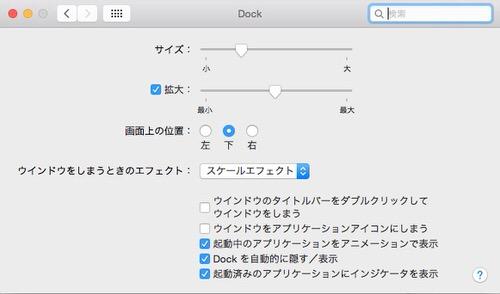 Macの動作を高速化させる設定
