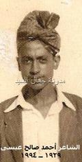 الشاعر المطرب أحمد صالح عيسى