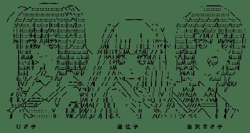 ひさ子 遊佐 岩沢(Angel Beats!)