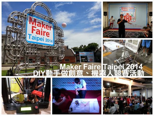 [心得]Maker Faire Taipei 2014-DIY動手做創意、機器人競賽活動 @ MARS :: 痞客邦 PIXNET ::