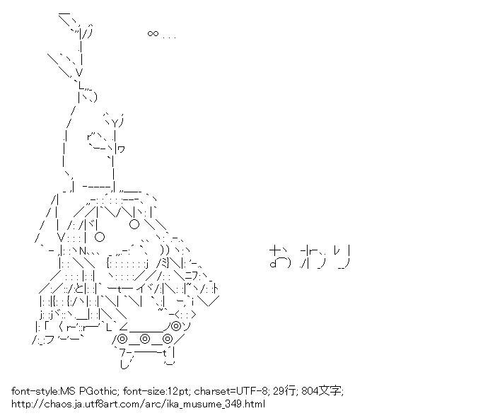 [AA]イカ娘 おわり (侵略!イカ娘)
