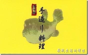 台南-酒河豚名片正面