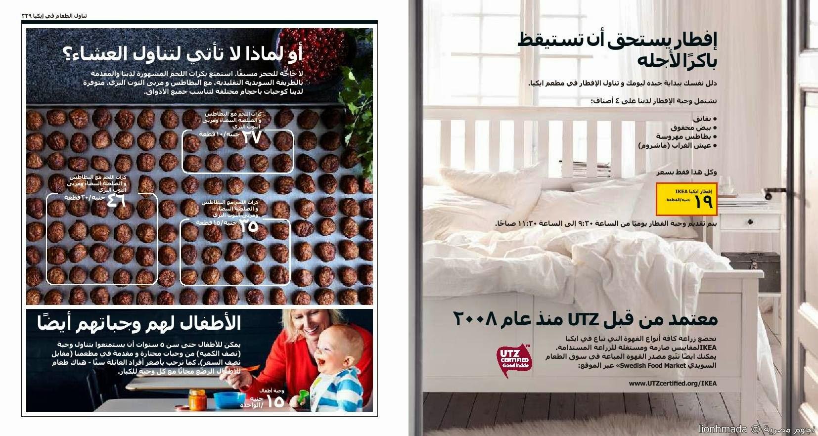 imgbef2985612d4cb2287523bfb9f8b1558 صور كتالوج ايكيا مصر ikia للديكورات