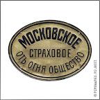 А.7-8          Фасадная доска «Московское страховое от огня общество».  Жесть, 24,5 х 33,5 см. Начало  XX в.  Буквы слов  на знаке имеют обратный рельеф.  Цвета фабричных красок восстановлены по   фрагментам, сохранившимся на  экземплярах  табличек  этого типа Ч.с.
