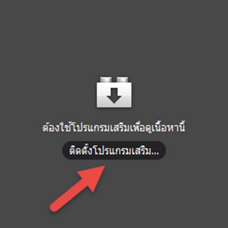 แก้ปัญหาดูวีดีโอไม่ได้ ต้องติดตั้งโปรแกรมเสริม Flash Player