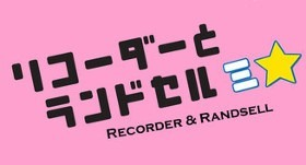 Recorder and Randsell Mi title/logo