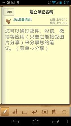 Handrite Note Free-03