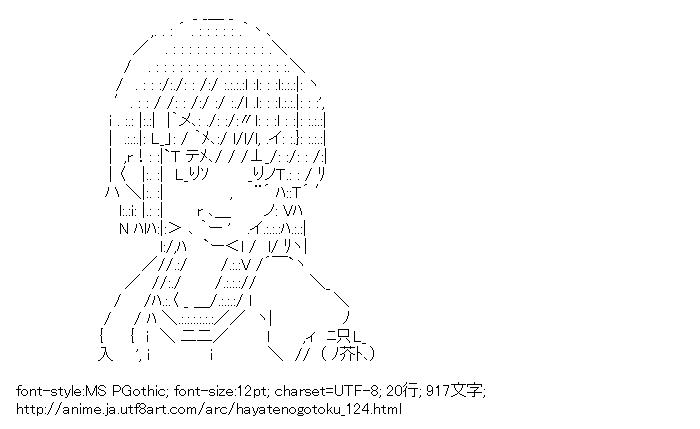 [AA]愛沢咲夜 (ハヤテのごとく!)