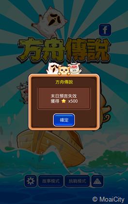 末日沒有來,恭喜獲得500金幣!