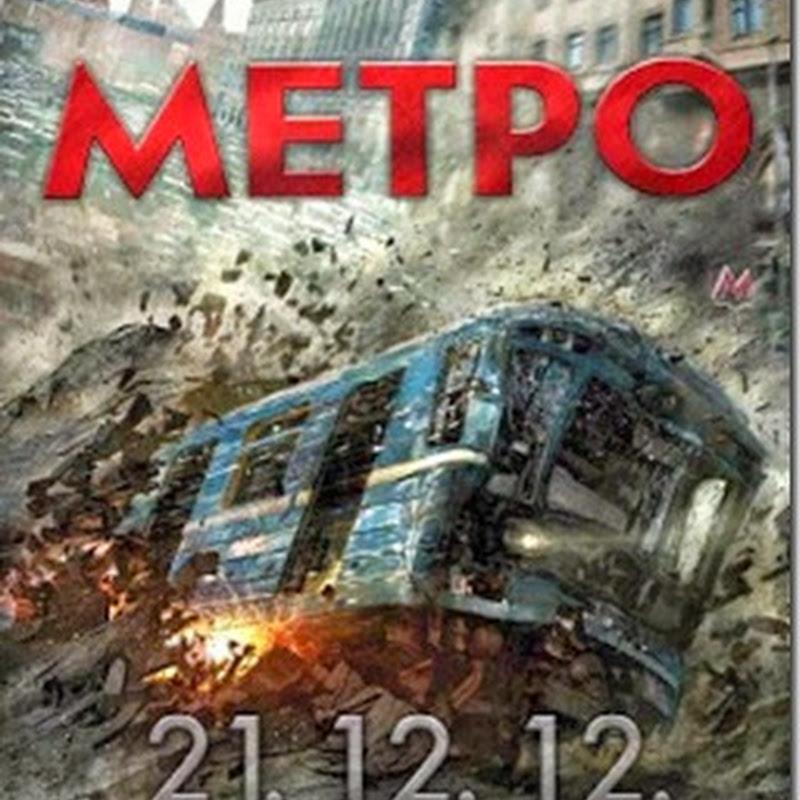 Metro รถด่วนขบวนนรก HD