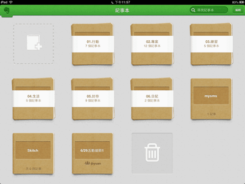 evernote 5 ios-03