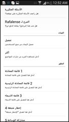 تحميل تطبيق WhatsApp Plus يدعم العربية للأندرويد-3