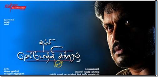 Download Thambi Vettothi Sundaram MP3 Songs|Thambi Vettothi Sundaram Tamil Movie MP3 Songs Download