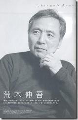 Araki-Shingo3