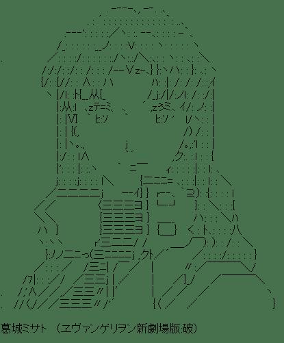葛城ミサト(エヴァンゲリオン)