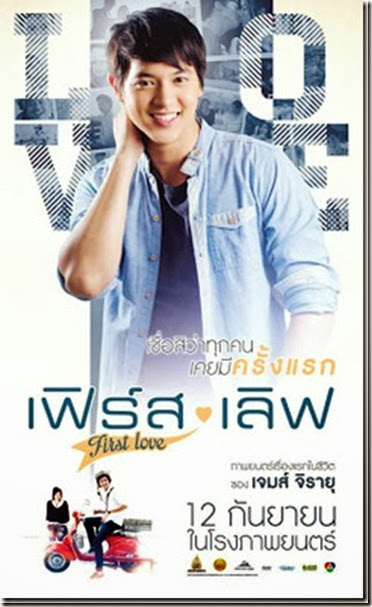 First_Love__thumb