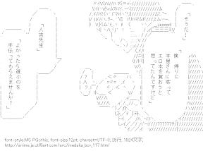 [AA]球磨川禊 (めだかボックス)