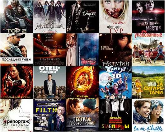 Кино-новинки ноября 2013