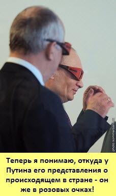 Розовые очки Путина