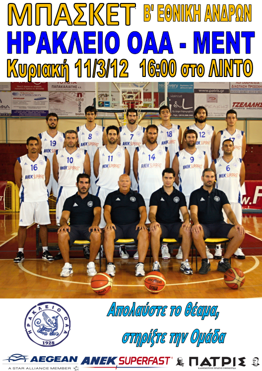 Αφίσα ΗΡΑΚΛΕΙΟ-ΜΕΝΤ (11-3-12)