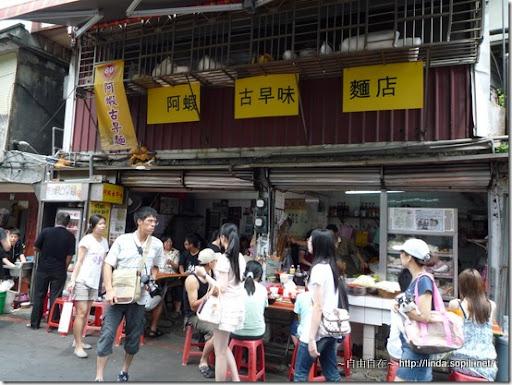 猴硐(侯硐)-阿蝦古早麵店