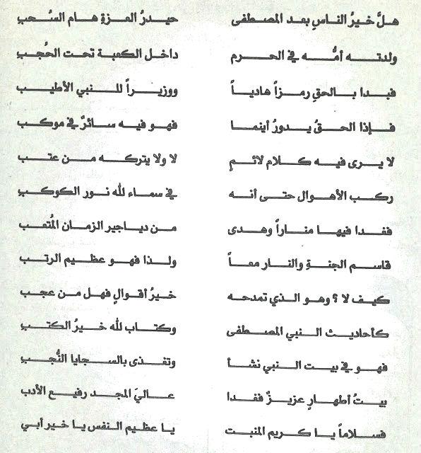 قصيده مولد الامام المهدي عليه السلام