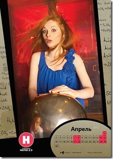 Гламурненько о науке - календарь на 2012 - апрель
