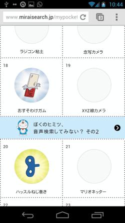 哆啦A夢-08