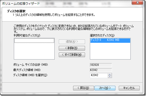 win7-disk-08