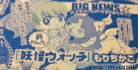 youkai_Watch_manga