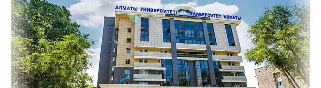 Главный учебный корпус Университета Алматы