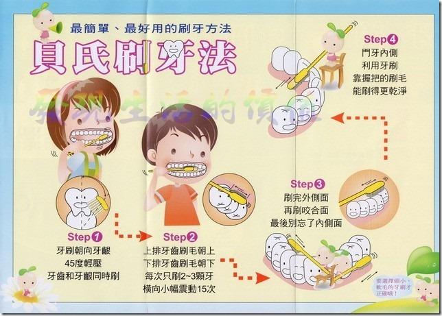 貝式刷牙法