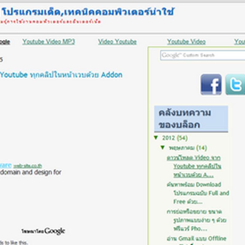 พิมพ์หน้า Web เป็น PDF แบบสุดง่ายใน Google Chrome