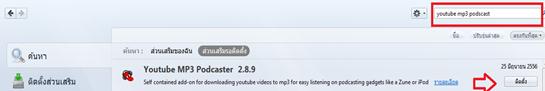 ส่วนขยาย youtube mp3 podcasster