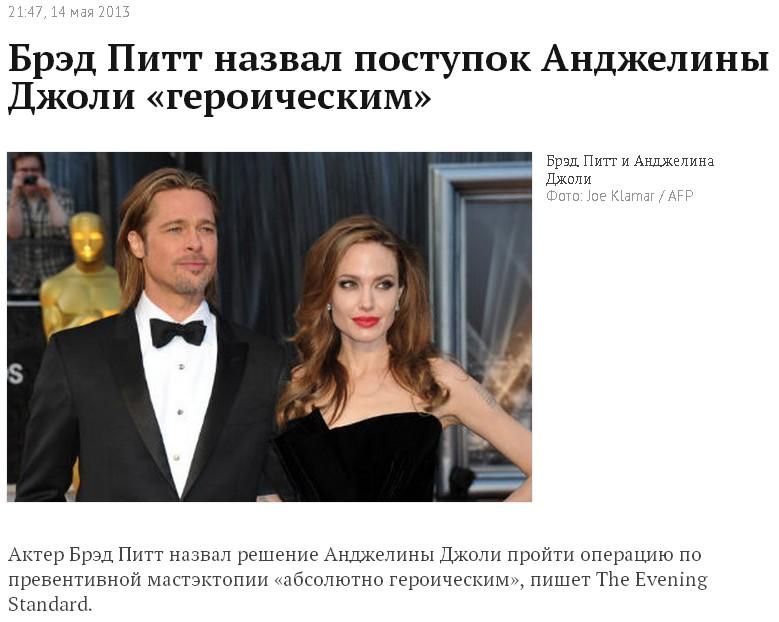 Брэд Питт назвал поступок Анжделины Джоли героическим.