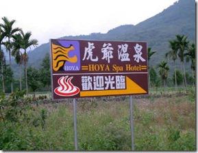 09-08-13-1虎溫泉