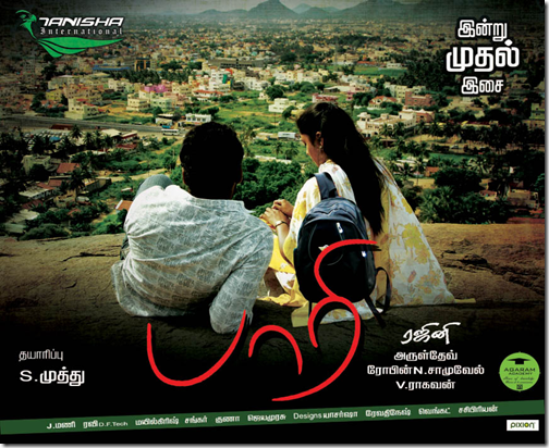 Download Paari MP3 Songs|Paari Tamil Movie MP3 Songs Download
