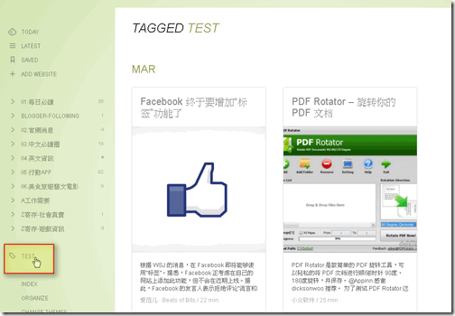 feedly tag-04