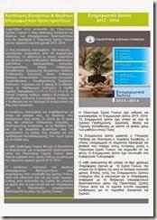 ΣΕΠΤΕΜΒΡΙΟΣ-ΟΚΤΩΒΡΙΟΣ 2013-3