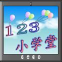 123数数小学堂 icon